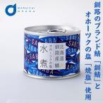 鯖缶 北海道産 鯖水煮 缶詰 190g サバ缶 缶詰 さば缶 鯖缶 ノフレ食品 Keith 缶詰シリーズ お中元 ギフト