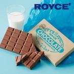 ショッピングチョコ ロイズ ROYCE 板チョコレート クリーミーミルク