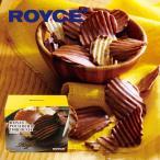 斬新な組合せが人気のロイズ ポテトチップチョコレート!
