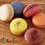 Bon Vivant マカロン詰合せ(6個) 贈り物 ギフト チョコレート