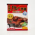 札幌ケルン 北海道カレー本舗  プレミアムビーフカレー