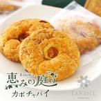 お中元 御中元ギフト フルーツ 果物 お菓子 スイーツ 恵みの庭のかぼちゃパイ