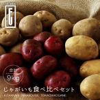 北海道産じゃがいも食べ比べセット 合計9kg ファームウメムラ 送料無料 同梱可能