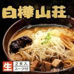 白樺山荘 コク味噌味 2食入(スープ付) [北海道お土産]