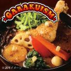 札幌スープカレー GARAKUISM チキン [北海道お土産] ホワイトデー