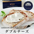 夢民舎 ダブルチーズ はやきた 120g北海道 お土産