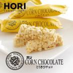 ホリとうきびチョコ ホワイト 10本入