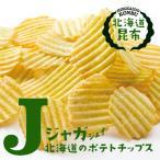 口の中に広がる昆布の味わいと北海道産じゃがいもの美味しさ!