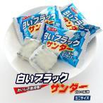 北海道限定!ホワイトチョコたっぷりの贅沢な味わい