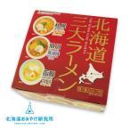 父の日プレゼント ギフト 2020  北海道 三大 ラーメン (味噌・塩・醤油味 各1食入)