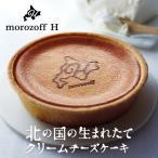 【送料込・メーカー直送品】モロゾフ 北の国の生まれたてクリームチーズケーキ