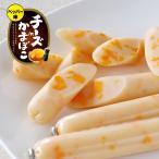 メイホク チーズ in かまぼこ(ペッパー味)