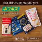 【送料込】【ネコポス】1000円ポッキリ!北海道国産きな粉お試し4種セット