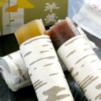 六花亭 白樺羊羹(3本入り) 北海道お土産 お菓子 ギフト プレゼント スイーツ セット 取り寄せ 有名 洋菓子