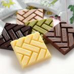 まくら木デザインのチョコレート5種類詰め合わせ