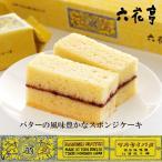 六花亭 マルセイバターケーキ 5個入 スイーツ お取り寄せ 北海道 お土産