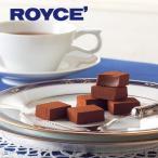 送料無料 ロイズ ROYCE' 生チョコレート オーレ10個セット スイーツ お取り寄せ 北海道 お土産