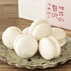 シ・サワット 杜氏の贅沢マカロン (6個入) お菓子 ギフト プレゼント スイーツ セット 取り寄せ 有名 洋菓子