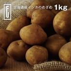 北海道産インカのめざめ  千歳市ファーム・ウメムラ産 3kg 北海道 お土産