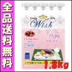 パーパス ウィッシュ (Wish) グレインフリー パピー 1.8kg
