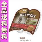 ニュートロ キャット ワイルドレシピ 成猫用 チキン&ビーフ パテタイプ トレイ 75g B2 キャットフード エサ 小分け ウェット