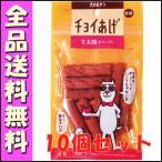 わんわん チョイあげ 牛太郎(牛タン入り) 50g 10個セット