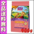 ショッピングhalo HALO ハロー ドッグフード パピー 小粒 ヘルシーチキン 900g [2]