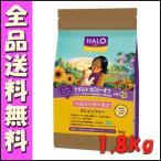 ショッピングhalo HALO ハロー ドッグフード アダルト カロリーオフ 小粒 ヘルシーサーモン グレインフリー 1.8kg [2]