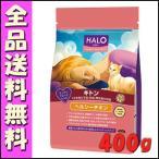 HALO ハロー キャットフード キトン ヘルシーチキン 400g