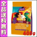 ショッピングhalo HALO ハロー キャットフード アダルト ヘルシーチキン 400g [2]