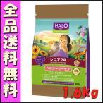 ショッピングhalo HALO ハロー キャットフード シニア 7+ ヘルシーサーモン グレインフリー 1.6kg [1]