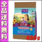 HALO ハロー キャットフード シニア 15+ ヘルシーサーモン グレインフリー 400g