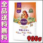 HALO ハロー ドッグフード アダルト 平飼いチキン 小粒 900g E2 ドッグフード エサ 天然素材