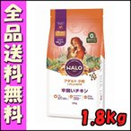 HALO ハロー ドッグフード アダルト 平飼いチキン 小粒 1.8kg  E2 ドッグフード エサ 天然素材