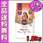 HALO ハロー ドッグフード アダルト 平飼いチキン 小粒 1.8kg  ×2個セット E2 ドッグフード エサ 天然素材