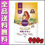 HALO ハロー ドッグフード アダルト カロリーオフ 平飼いチキン 小粒900g E2 ドッグフード エサ 天然素材