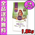 HALO ハロー ドッグフード エイジングケア 7+ 平飼いチキン 小粒 1.8kg ×2個セット E2 ドッグフード エサ 天然素材