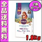 HALO ハロー ドッグフード エイジングケア 11+ 平飼いチキン 小粒 1.8kg ×2個セット E2 ドッグフード エサ 天然素材