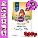 HALO ハロー ドッグフード アダルト カロリーオフ 天然サーモン 小粒 900g ×2個セット E2 ドッグフード エサ 天然素材