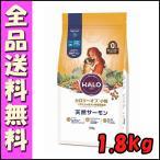 HALO ハロー ドッグフード アダルトカロリーオフ 天然サーモン 小粒 1.8kg E2 ドッグフード エサ 天然素材