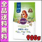 HALO ハロー ドッグフード エイジングケア 7+ 天然サーモン 小粒 900g E2 ドッグフード エサ 天然素材