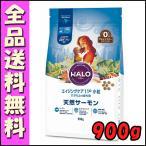 HALO ハロー ドッグフード エイジングケア 11+ 天然サーモン 小粒 900g E2 ドッグフード エサ 天然素材