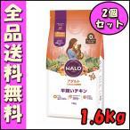 HALO ハロー キャットフード アダルト 平飼い チキン 1.6kg ×2個セット E2 ドッグフード エサ 天然素材
