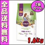 HALO ハロー キャットフード エイジングケア 7+ 平飼いチキン 1.6kg ×2個セット E2 ドッグフード エサ 天然素材