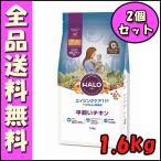 HALO ハロー キャットフード エイジングケア 11+ 平飼いチキン 1.6kg ×2個セット E2 ドッグフード エサ 天然素材
