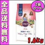 HALO ハロー キャットフード キトン 天然サーモン 1.6kg ×2個セット E2 ドッグフード エサ 天然素材