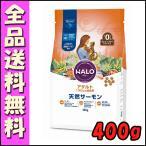 HALO ハロー キャットフード アダルト 天然サーモン 400g B2 ドッグフード エサ 天然素材
