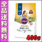 HALO ハロー キャットフード アダルト カロリーオフ 天然サーモン 400g B2 ドッグフード エサ 天然素材