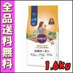 HALO ハロー キャットフード アダルト カロリーオフ 天然サーモン 1.6kg E2 ドッグフード エサ 天然素材