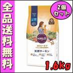HALO ハロー キャットフード アダルト カロリーオフ 天然サーモン 1.6kg ×2個セット E2 ドッグフード エサ 天然素材